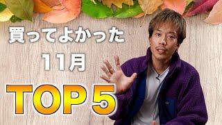 【11月編】買ってよかった秋冬アイテムTOP5