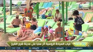 يوم جديد | شرم الشيخ تتجمل في انتظار السياحة الروسية