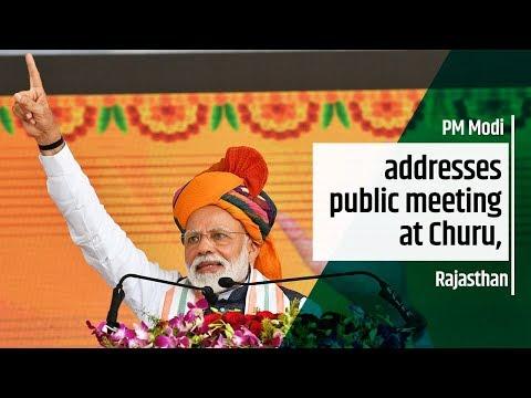 PM Modi addresses public meeting at Churu, Rajasthan