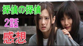 探偵の探偵 2話 ドラマ感想 「やべw来週おもしろそー」 北川景子って毎...