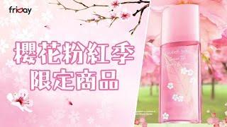 櫻花粉紅季限定商品| friDay購物