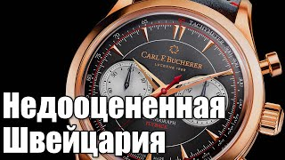 5 хронографов и турбийон от Carl F.Bucherer