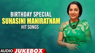 Suhasini Maniratnam Kannada Hit Songs | Birthday Special | #HappyBirthdaySuhasiniManiratnam