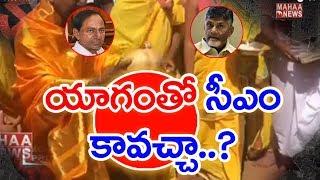 Swaroopanandendra Swami Comments On KCR's CM Seat | BACKDOOR Politics | Mahaa News