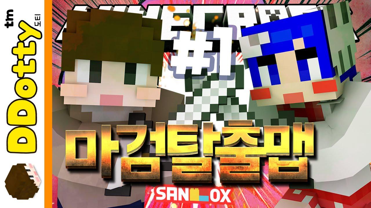 본격 권력 쟁탈전!! [함정 마검 탈출맵 #1편: 마인크래프트 미션 어드벤쳐] Minecraft - Magic Sword Adventure - [도티]