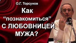 Как познакомиться с любовницей мужа Как женщине защищать свою семью О Г Торсунов об изменах