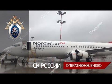 Задымление самолета в аэропорту Шереметьево