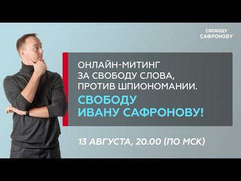 NevexTV: Онлайн-митинг