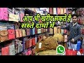 होलसेल से भी सस्ता LADIES PURSE,BAGS WHOLESALE MARKET | HAND BAGS | MENS WALLET | URBAN HILL