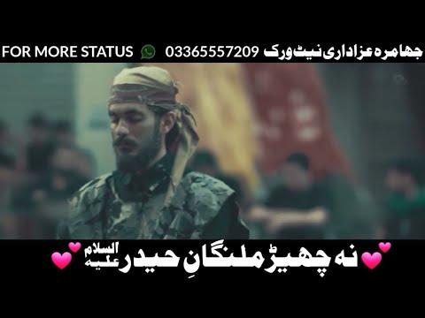 Haider Mola Nadeem Sarwar Whatsapp Status | Shia Whatsapp Status 2018