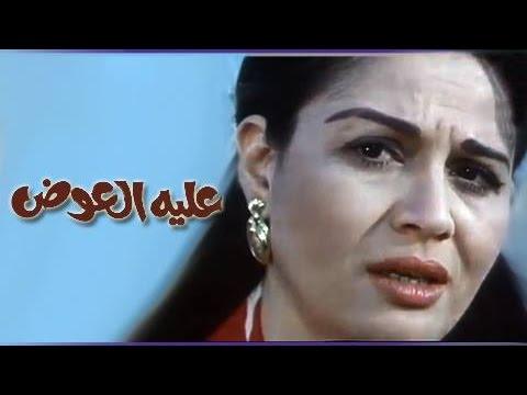 الفيلم العربي:عليه العوض