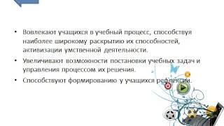 Презентация Использование мультимедиа технологий на уроках английского языка