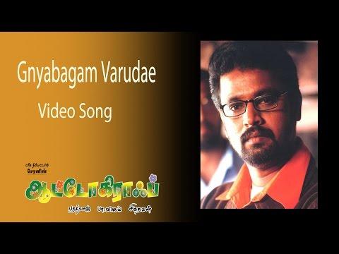 Gnyabagam Varudae Video Song - Autograph | Cheran | Gopika | Sneha | Bharathwaj