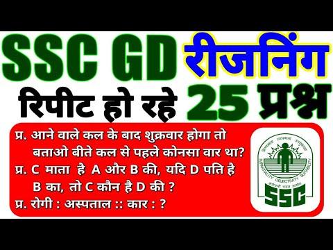 SSC GD में रीजनिंग के ये 25 प्रश्न आ रहे है || SSC GD 2019 Reasoning Daily Paper