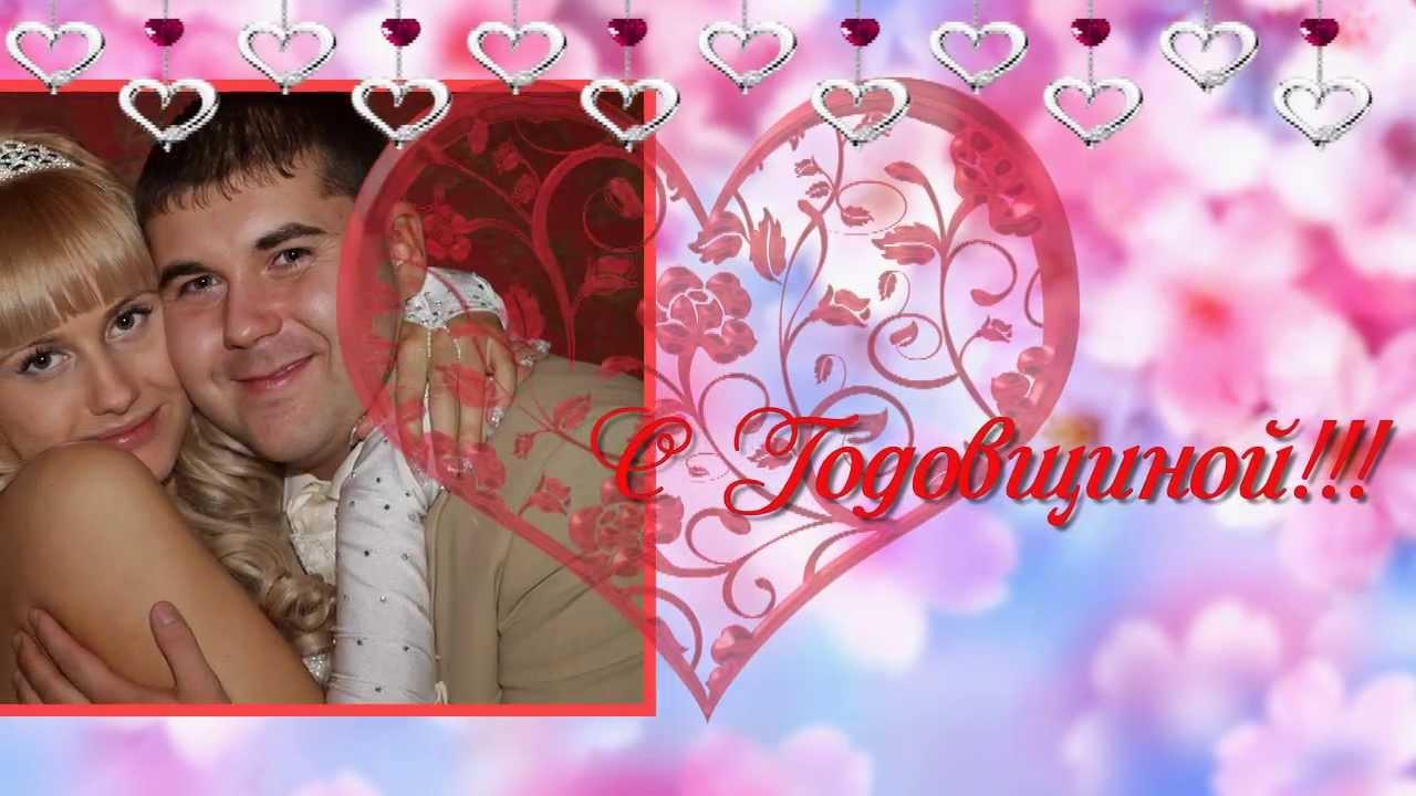 Поздравление мужа с дне свадьбы фото 814