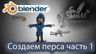 Урок 8 Blender - Создание персонажа часть 1