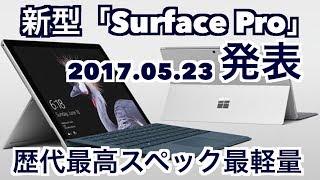 新型「Surface Pro」発表 歴代最高スペック最軽量 thumbnail