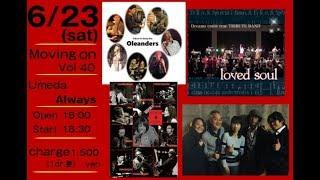 2017.6.24 Moving On Vol.38 th Umeda@Always バンド名 Oleanders イベ...
