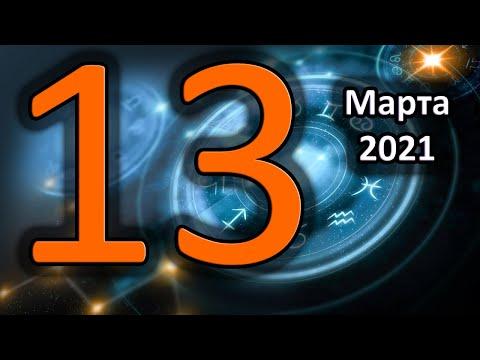 Гороскоп на сегодня 13 Марта 2021 Года