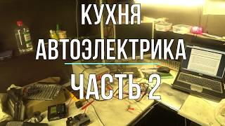 Кухня автоэлектрика Часть 2 Подготовка,прошивка,кодировка эбу