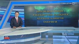 Президентнинг Ўзбекистон халқига Қурбон ҳайити табриги