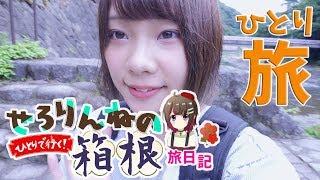 【一人旅】箱根へ温泉めぐり&観光の旅♪【前編】 thumbnail