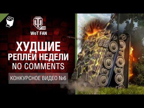 Игра War Thunder: играть в игру Вар Тандер онлайн