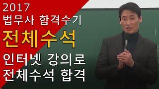 [박문각 서울법학원] l 인강으로 전체수석 합격ㅣ박정준…