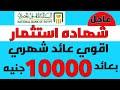 اقوي شهاده استثمار بنك إلاهلي المصري ب 10000 آلاف جنيه اعلي عائد شهريا بالجنيه المصري