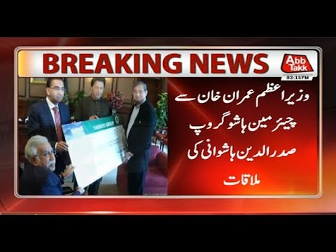 Chairman Hashoo Group Presents Rs600 M Cheque to PM