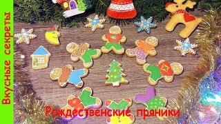 Рождественские пряники или печенье - очень вкусный и простой рецепт теста и глазури!
