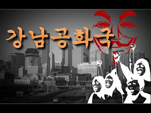 강남공화국 : 강남구 독립선언