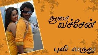 Aasa Vachen Tamil songs   Puli Varudhu   Chithra   Na. muthukumar
