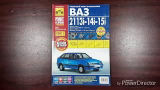 Книга по ремонту ВАЗ 2115i, 2114i, 2113i с 1997 и с 2007. Третий Рим