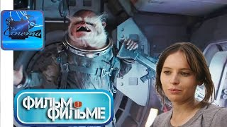 Изгой Один. Звёздные Войны: Истории [2017] Фильм о Фильме