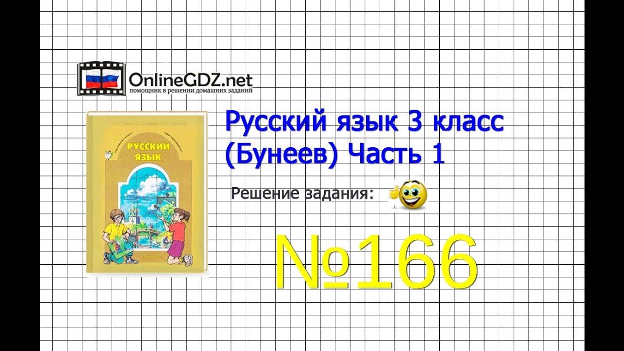 Гдз р.н.бунеев русский язык 7 класс 166 упражнение