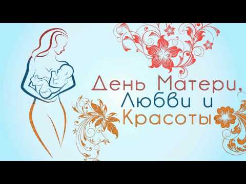 7 апреля (сб) | 17:00 | ДТиС | День Матери, Любви и Красоты 2012