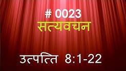 उत्पत्ति (#0023) Genesis 8 : 1  - 22 Hindi Bible Study Satya Vachan