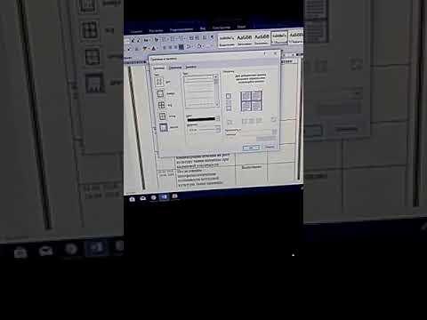 Как убрать рамку с ворд документа
