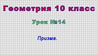 Геометрия 10 класс (Урок№14 - Призма.)