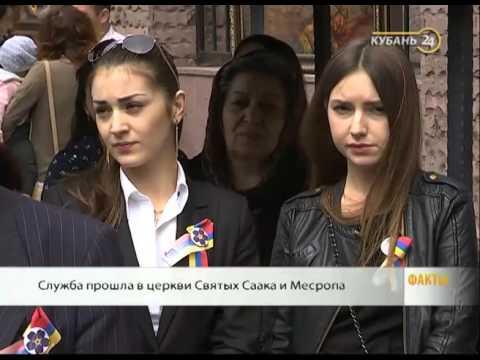 В Краснодаре почтили память жертв геноцида в Западной Армении
