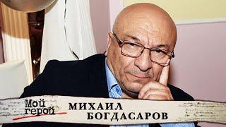 Михаил Богдасаров. Мой герой @Центральное Телевидение