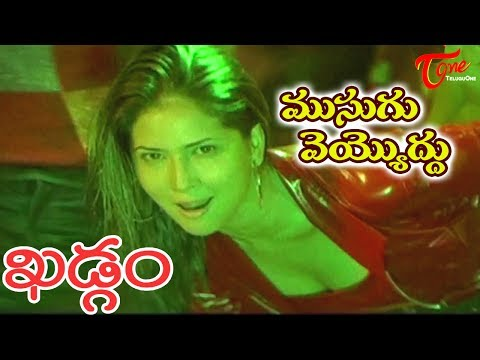 Khadgam Movie Songs || Musugu Veyyoddu Video Song || Ravi Teja || Sangeetha || Prakash Raj