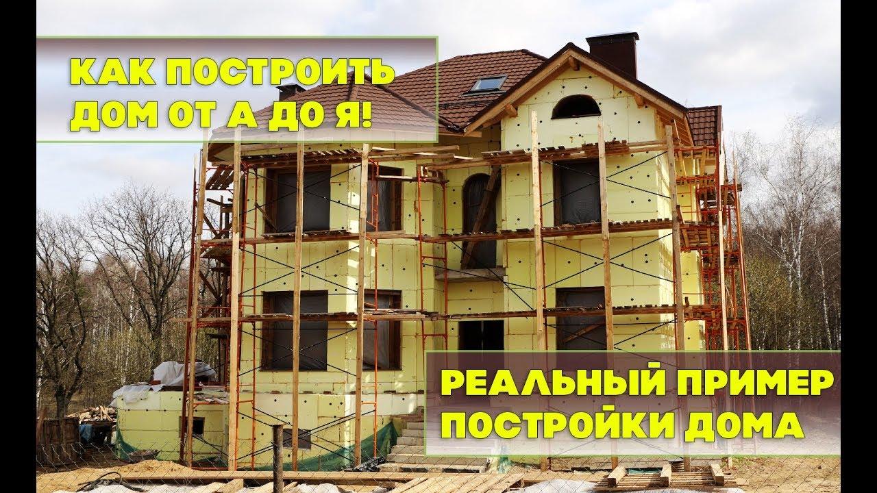 Своими руками построить цокольный этаж фото 522