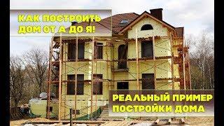 Как построить цокольный этаж. Пошаговая инструкция на примере реального дома