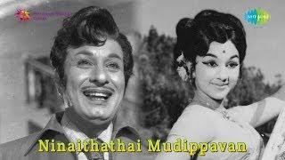 Ninaithadai Mudippavan | Poomazhai Thoovi song