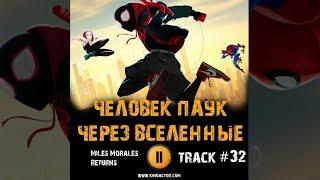 Фильм ЧЕЛОВЕК ПАУК ЧЕРЕЗ ВСЕЛЕННЫЕ музыка OST #32 Miles Morales Returns Spider Man Into the Spider