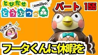 【とび森】とびだせどうぶつの森 amiibo+ #155 フータくんに休暇を[Animal Crossing: New Leaf】[Animal Crossing: New Leaf】
