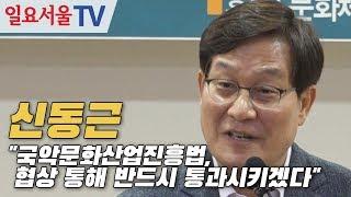 """신동근 """"국악문화산업진흥법, 협상 통해 반드시 통과시키…"""