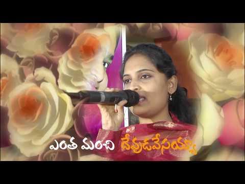 Entha Manchi Song By Asha Gospel Singer